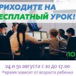 День открытых дверей в детской студии программирования «ЮниорКод»