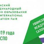 III Уфимский международный салон образования «Новая субъектность Образования»