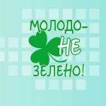 Городской детский медиафестиваль «Молодо — не зелено»