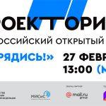 Всероссийский открытый урок «Зарядись!»