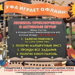 В столице для школьников пройдет офлайн-игра «Уфа играет 2020»